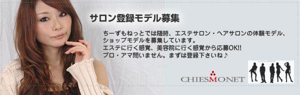 読者モデル サロンモデル募集